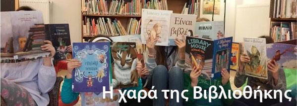Η χαρά της βιβλιοθήκης