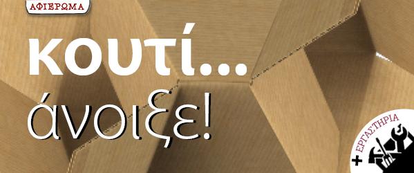 κουτί... άνοιξε!