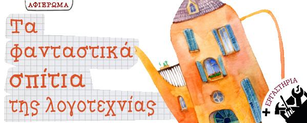 Τα φανταστικά σπίτια της λογοτεχνίας
