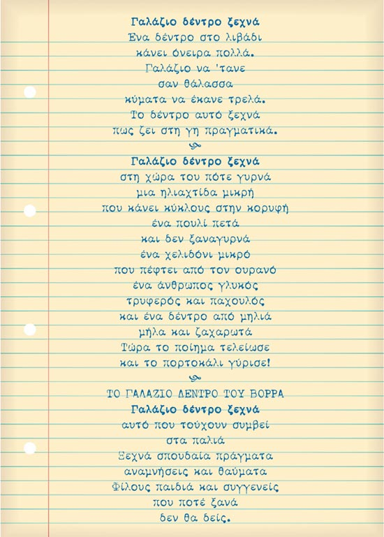 childrens_poetry-4.jpg