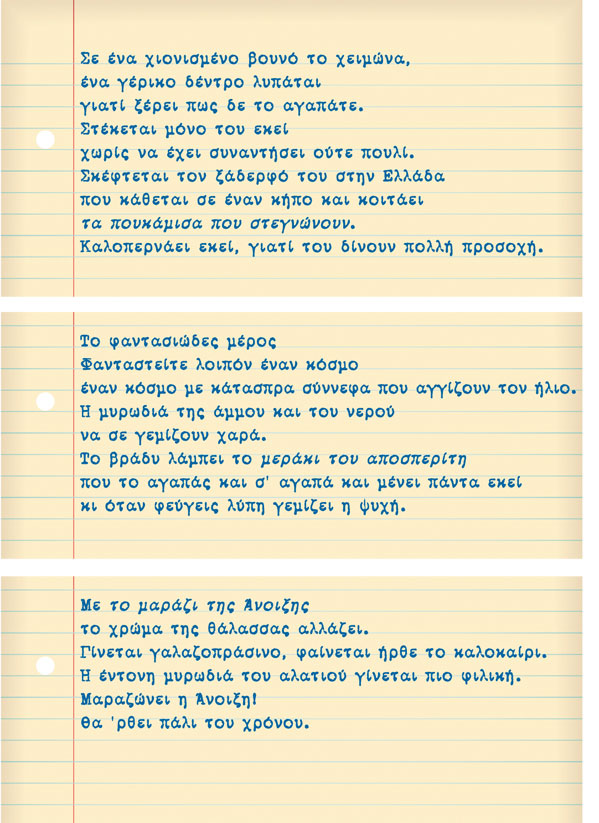 gatsos_school_poems-1.jpg