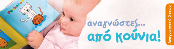 ce0ae3dea78 Αναγνώστες 0-2 ετών - bookbook.gr | e-περιοδικό για το παιδικό ...