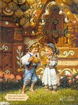 Ο Χανσελ και η Γκρετελ